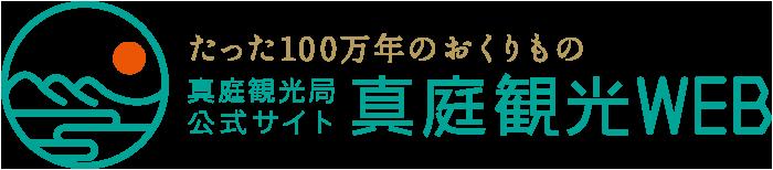 OKAYAMA真庭観光WEB たった100万年の贈り物 真庭観光局公式サイト